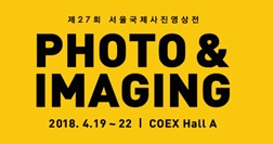 Photo and Imaging Show 2018